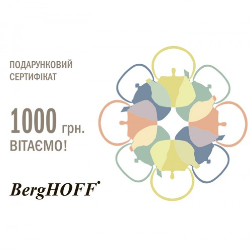 Подарунковий сертифікат номіналом 1000 грн.