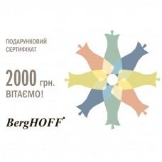 Подарочный сертификат номиналом 2000 грн.