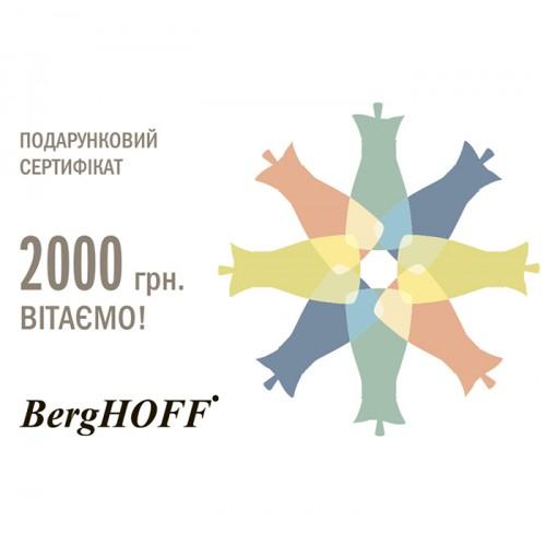 Подарунковий сертифікат номіналом 2000 грн.